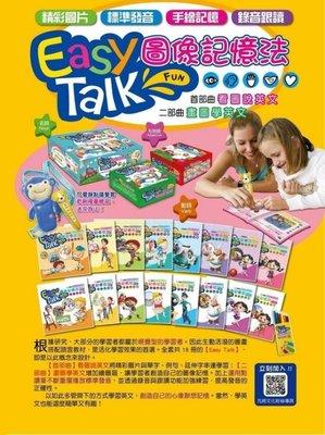 ☆天才老爸☆→【元將文化】Easy Talk 圖像記憶法(Easy Talk 圖像記憶法+點讀筆)←圖像記憶法 台中市
