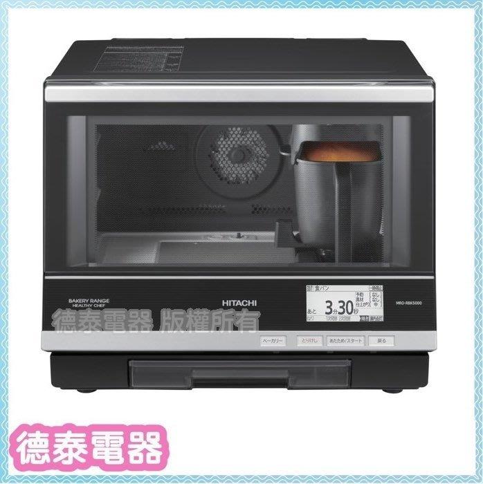 可議價~日立【MRORBK5500T】日本原裝 過熱水蒸氣烘烤微波爐【德泰電器】