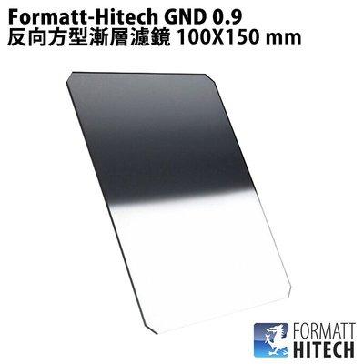 【EC數位】Formatt-Hitech GND 0.9 反向方型漸層濾鏡-100X150 mm ND8 (減3格)