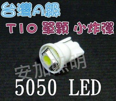 G7B18 台灣A級 T10 單顆 5050 3晶 LED 終極爆亮型 成品 小炸彈 牌照燈白/藍/紅/黃
