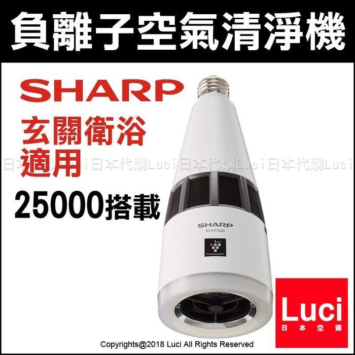 SHARP 夏普 SHARP IG-HTA20 負離子 空氣清淨機 LED燈泡 玄關衛浴 適用 LUCI日本代購