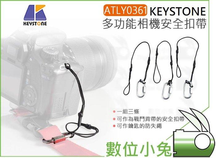 數位小兔【KEYSTONE 多功能安全扣帶 ATLY0361 一組三條】安全繩 相機背帶 防摔扣 防掉繩 快速拆卸 相機