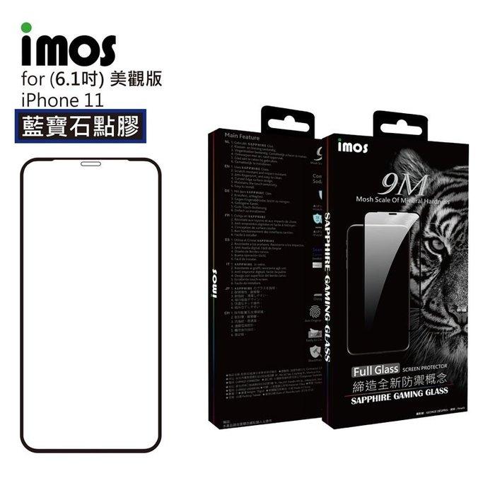 【貝殼】【imos】iPhone11 Pro Max 神極點膠2.5D【藍寶石玻璃】 康寧強化玻璃滿版保護貼