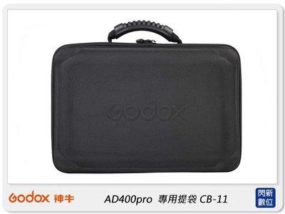 ☆閃新☆GODOX 神牛 AD400 PRO 專用提袋 CB-11 (CB11,公司貨) 提箱 箱包 提包