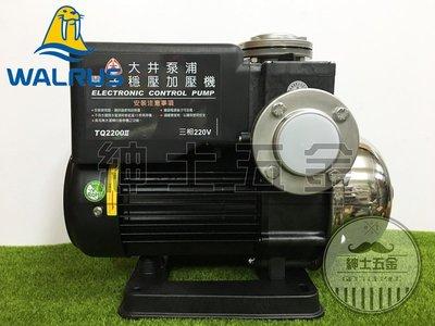【紳士五金】❤免運抗菌❤ TQ2200 B 大井泵浦WALRUS 3HP 2吋 電子穩壓加壓馬達 低噪音 不生鏽抽水機