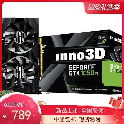 電腦配件顯卡Inno3d/映眾GTX1050Ti 黑金至尊版 4G獨立游戲顯卡 現貨