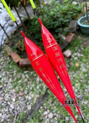 ☆~釣具先生~☆ (可刷卡)TSURIKEN 釣研 深層黑鯛 磯釣專用浮標 長標