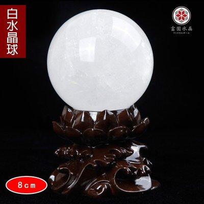 【富圓水晶】天然白色水晶球 玄關風水家居裝飾工藝品 (8公分)