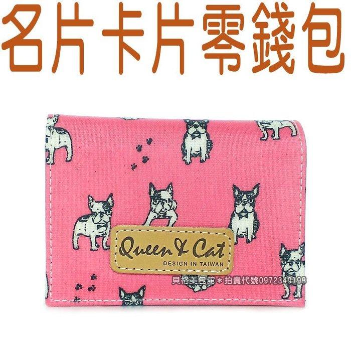 貝格美包館 名片零錢包 粉底小鬥牛犬 Queen&Cat 防水包 上班族 禮物 名片盒 卡片夾 滿千免運