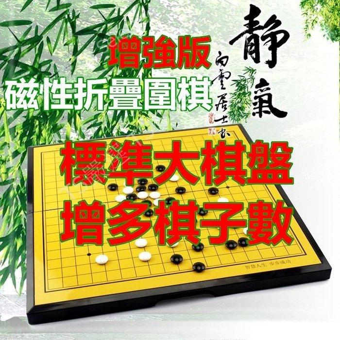 增強版 折疊 磁性 圍棋 五子棋 黑白棋 361顆 19路 大棋盤 桌遊 磁鐵 推薦 益智 遊戲 標準 棋盤 強力 經典