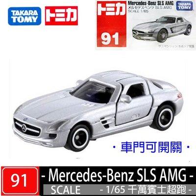 【車城】TOMICA 火柴盒多美小汽車 TOMY NO.091 賓士 Mercrdes-BENS SLS AMG 跑車