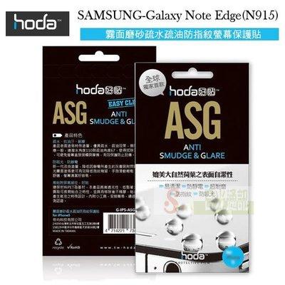 s日光通訊@HODA-ASG SAMSUNG Galaxy Note Edge N915 抗刮保護貼/保護膜/抗刮霧面