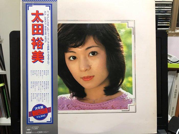 太田裕美/30曲精裝 兩片裝 日本 黑膠唱片