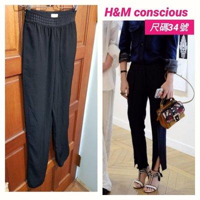 全新~H&M Conscious Exclusive系列(尺碼34號/160/64A) 夏季黑色長褲