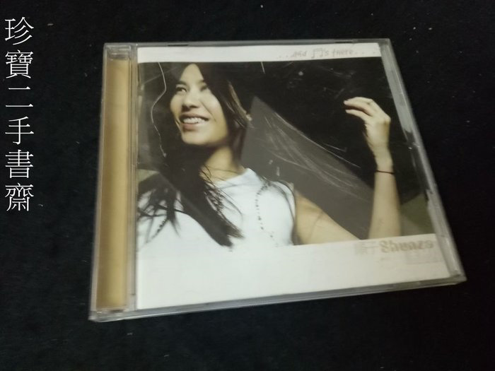 【珍寶二手書齋CD2】順子 shunza and musics there