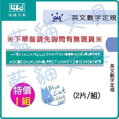 【可超商取貨】製圖板/繪圖板/製圖模板【BC18705】TP-726A 英文數字定規 2片/組《徠福LIFE》【藍貓】