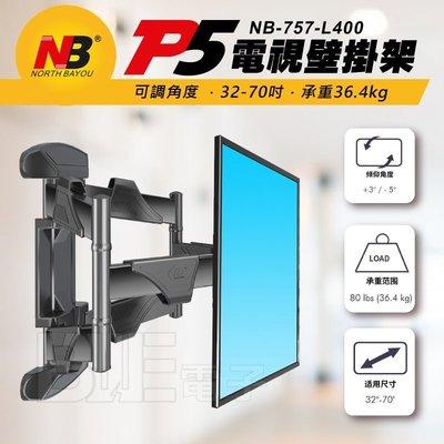 [百威電子]新版(新P5) NB-757-L400 32-70吋 承重45.5kg 雙臂 可調角度 電視架 壁掛架