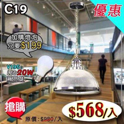 (優惠搶購)§LED333§(33HC19)吊燈 E27*1 單燈 餐吊燈 14吋 簡約大燈罩 可加購LED燈泡