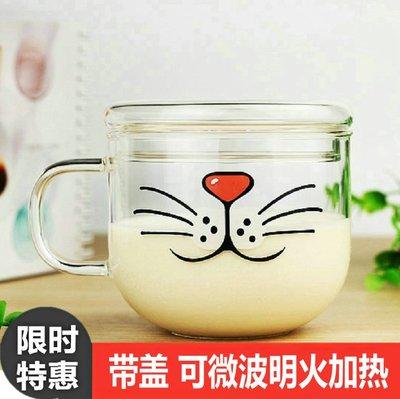 聚吉小屋 #可愛兒童玻璃牛奶杯燕麥片早餐杯大容量帶蓋玻璃蒸蛋碗高溫可微波