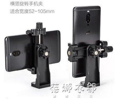 手機夾子通用相機三腳架云臺轉接座自拍桿固定手機支架YYP  全館免運