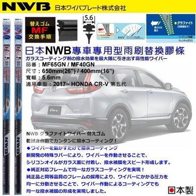 和霆車部品中和館—日本NWB 適用HONDA CR-V 五代CRV 原廠軟骨雨刷替換膠條 5.6mm MF65 MF40
