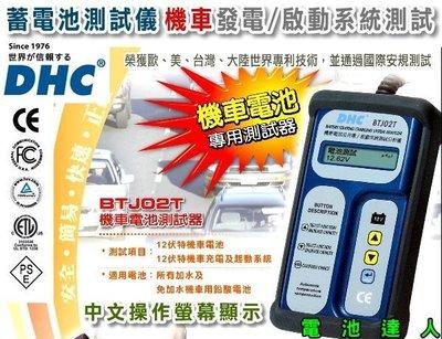 ☆電霸科技☆台灣DHC BTJ02T 機車版 摩托車 蓄電池 12V電瓶 測試器 分析儀 檢測器 修車廠 機車行 工作室