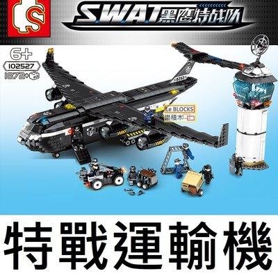 樂積木【預購】森寶 S牌 特戰運輸機 1872片 非樂高LEGO相容 軍事 積木 102527