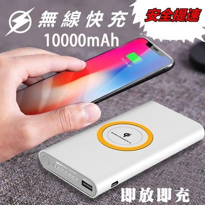 雙向qi無線充電 有線充電 行動電源 10000mAh 行充 I8 蘋果 三星 HTC 華碩 小米 無線充電器 充電寶