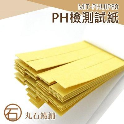 《丸石鐵鋪》PH廣泛型測試紙 PH酸鹼測試紙 水質測試PH1-14 80張/本 MIT-PHUIP80
