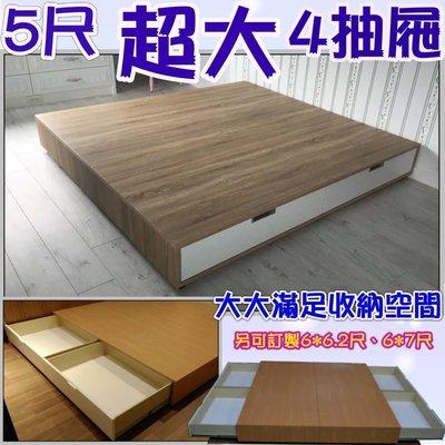 *《翰伸傢俱工作坊》專營客製化 5尺標準雙人+大4抽屜 環保材質6分木心板製作 床底收納 抽屜式床箱 床架 6尺訂製