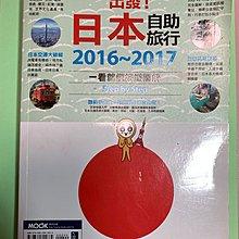 出發日本自助旅行2016~2017