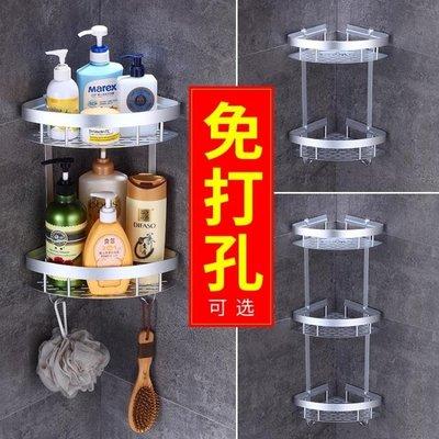 置物架/浴室洗手間三角收納吸壁式壁掛免打孔【TC原創館】