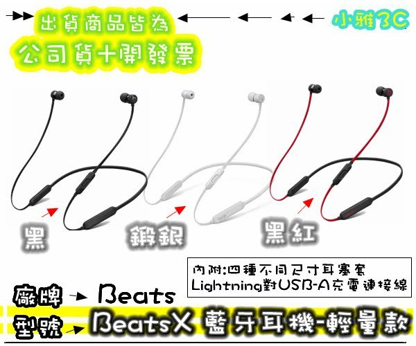 現貨(公司貨開發票) Beats X BEATSX 藍牙耳機 頸掛式 運動藍芽耳機【小雅3C】台中