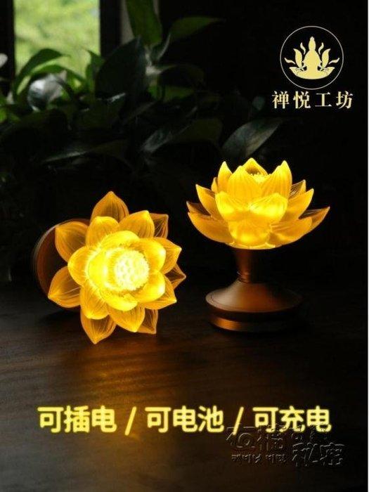 交換禮物 琉璃蓮花燈LED燈佛前蓮花燈佛供燈插電電池款佛前蓮花供燈長明燈 衣櫥秘密