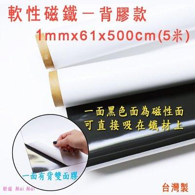 軟磁Mai Mai 軟性磁鐵-背膠 1mm x 61 cm x 5米 中米數 (台灣製 現貨中)