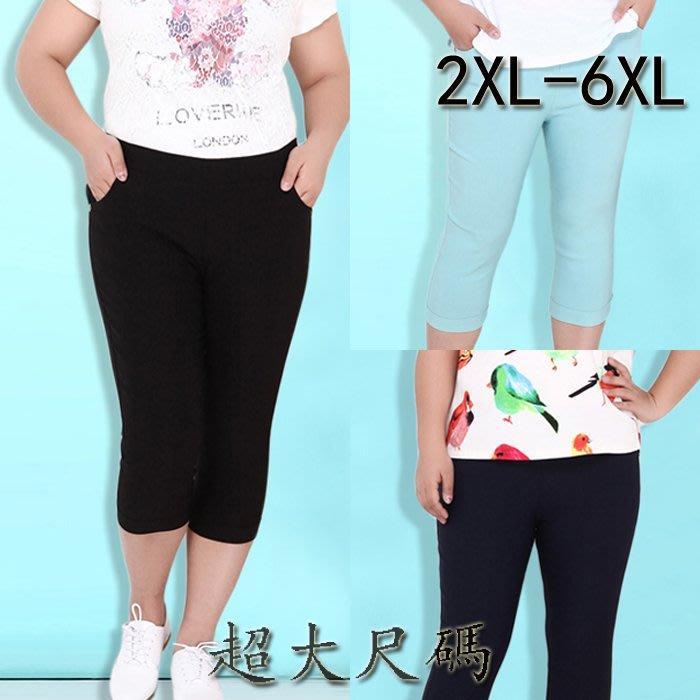 超大尺碼高腰彈力大碼七分褲中褲 2XL-6XL  S93