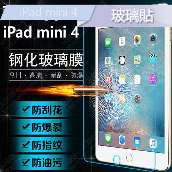 (BL)蘋果 iPad mini4 玻璃貼 mini 1 2 3 鋼化膜 9H 防爆 迷你4 螢幕 保護貼 鋼化玻璃