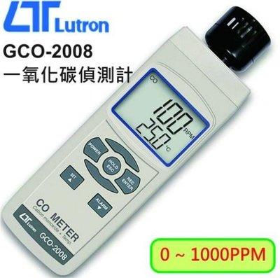 【電子超商】Lutron 路昌 GCO-2008 一氧化碳偵測器 可接電腦作監控紀錄分析 CO Meter