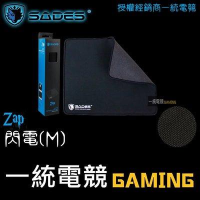 【一統電競】賽德斯 SADES ZAP (M) 閃電 電競滑鼠墊 320 x 270 x 3mm
