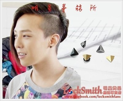 K-POP明星事務所。正韓ASMAMA進口正品 BIGBANG GD 權志龍 同款小三角尖錐造型無耳洞磁鐵耳環(單只價)