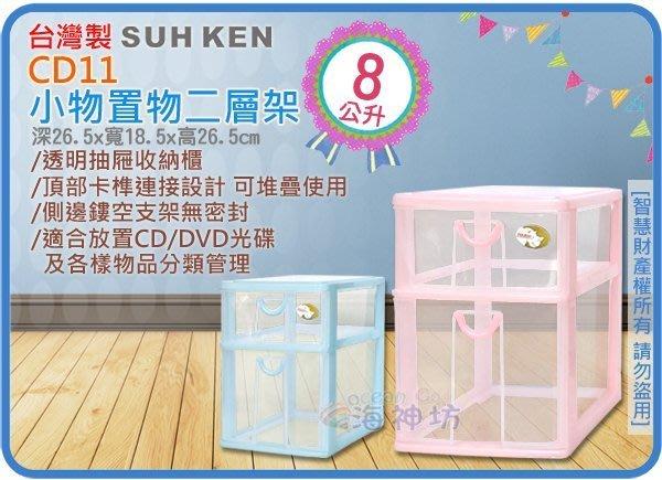 =海神坊=台灣製 CD11 小物置物架 二層櫃 1大1小 連環細縫櫃 收納箱 抽屜櫃 整理箱 8L 24入4500元免運