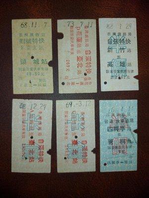 早期有點年份台鐵火車票六張一組,有(半價)4張,對號特快車(孩童)1張,自強特快車(孩童)1張,非常稀缺,如照片所示