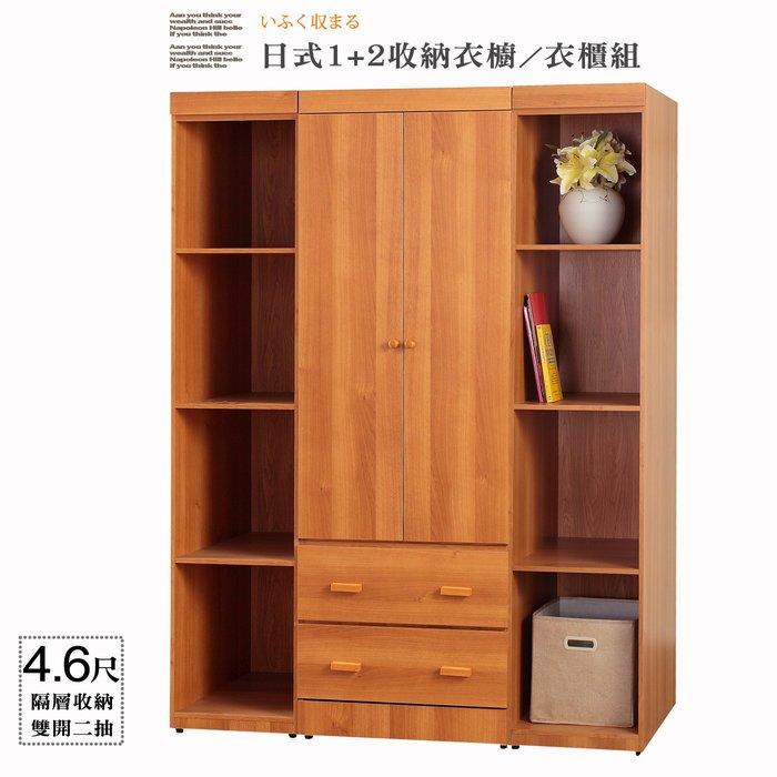 【UHO】DA日式收納 4.6尺 雙開二抽+隔層 衣櫥 三件組 免運費