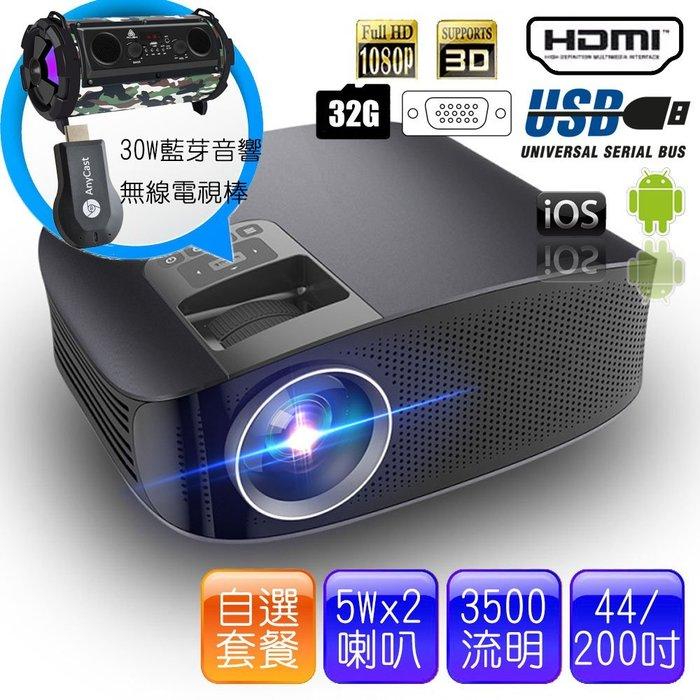 【柑仔舖】買一送六 3500流明 YG600 200吋 旗艦款 商務型投影機 內建環繞雙音響 1080P 電視棒藍芽喇叭