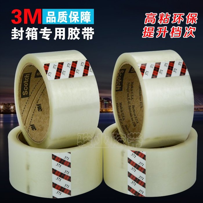 千夢貨鋪-原裝3M371透明封箱膠帶不殘膠透明 48MM*50M 高粘性強力單面膠帶#膠帶#瓷磚膠帶#防水高粘#透明膠
