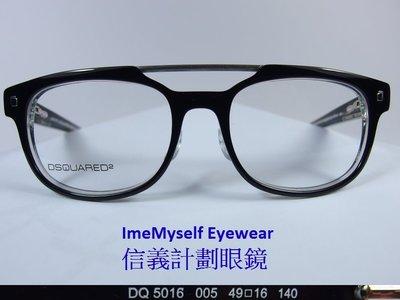 ImeMyself DSQUARED2 DQ5016 Rx prescription frames eyeglasses