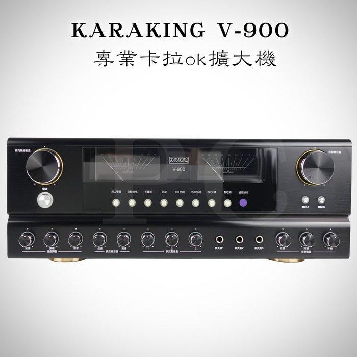 視聽影訊 KARAKING V-900 卡拉ok擴大機  台灣製 180W+180W~經典御用版 B&B碼 附遙控