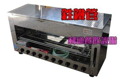 《利通餐飲設備》鉎鐵管 10管上火烤箱 10管烤爐