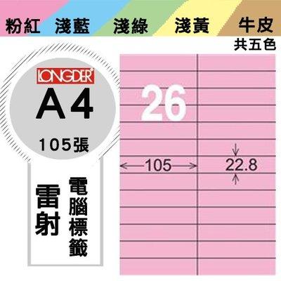 辦公好夥伴【longder龍德】電腦標籤紙 26格 LD-837-R-A 粉紅色 105張 影印 雷射 貼紙 兩盒免運