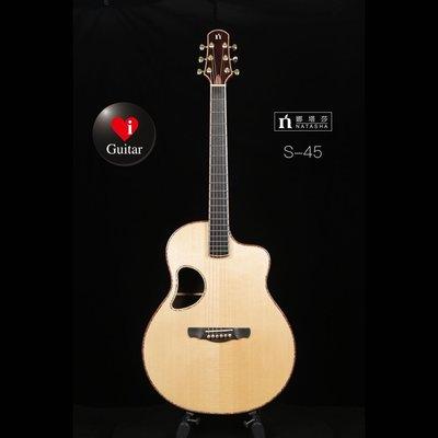 Natasha 納塔莎 S-45全單手工吉他全新登場iGuitar獨家代理強力推薦